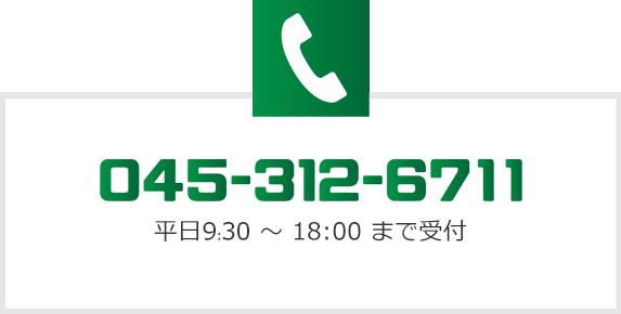 045-312-6711