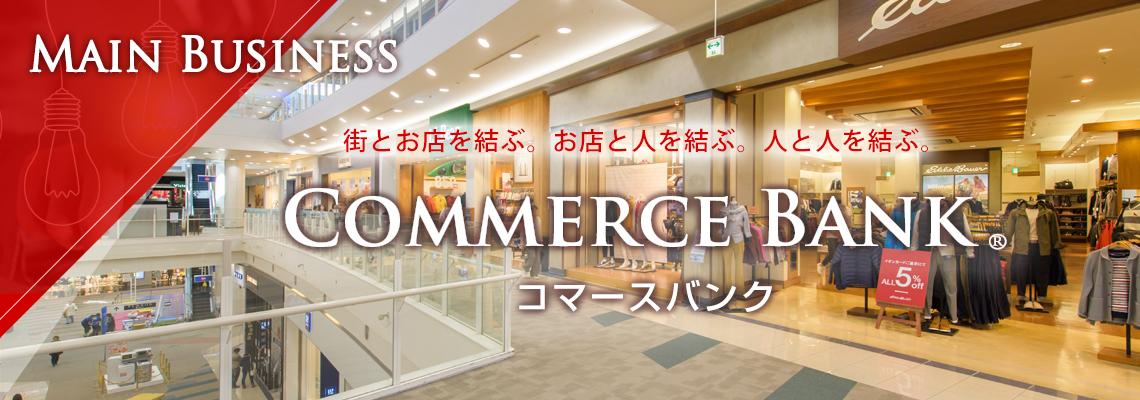 コマースバンクは株式会社テンポアップの新ブランドです