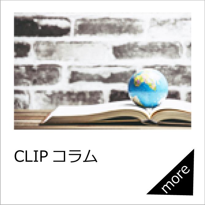CLIPコラム