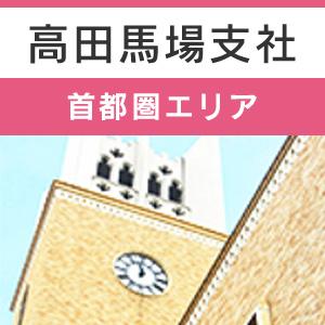 高田馬場支社