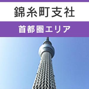 錦糸町支社