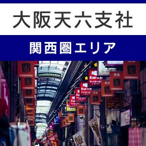 大阪天六支社