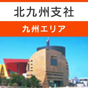 北九州支社