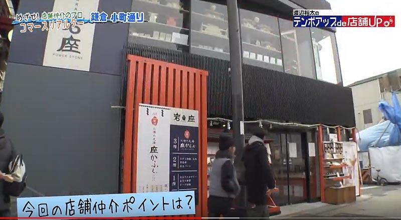 渡辺裕太のテンポアップde店舗UP5